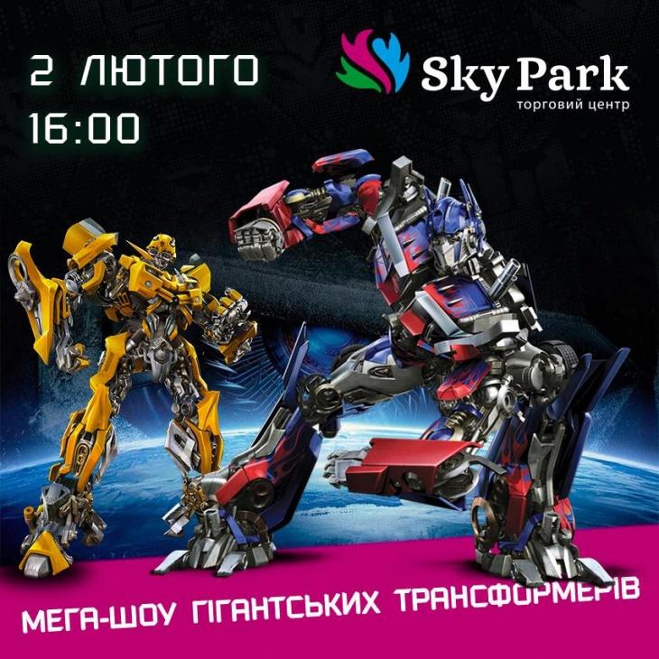 Мега-шоу гігантських трансформерів