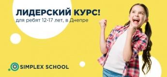 Лидерский Курс для старшеклассников!