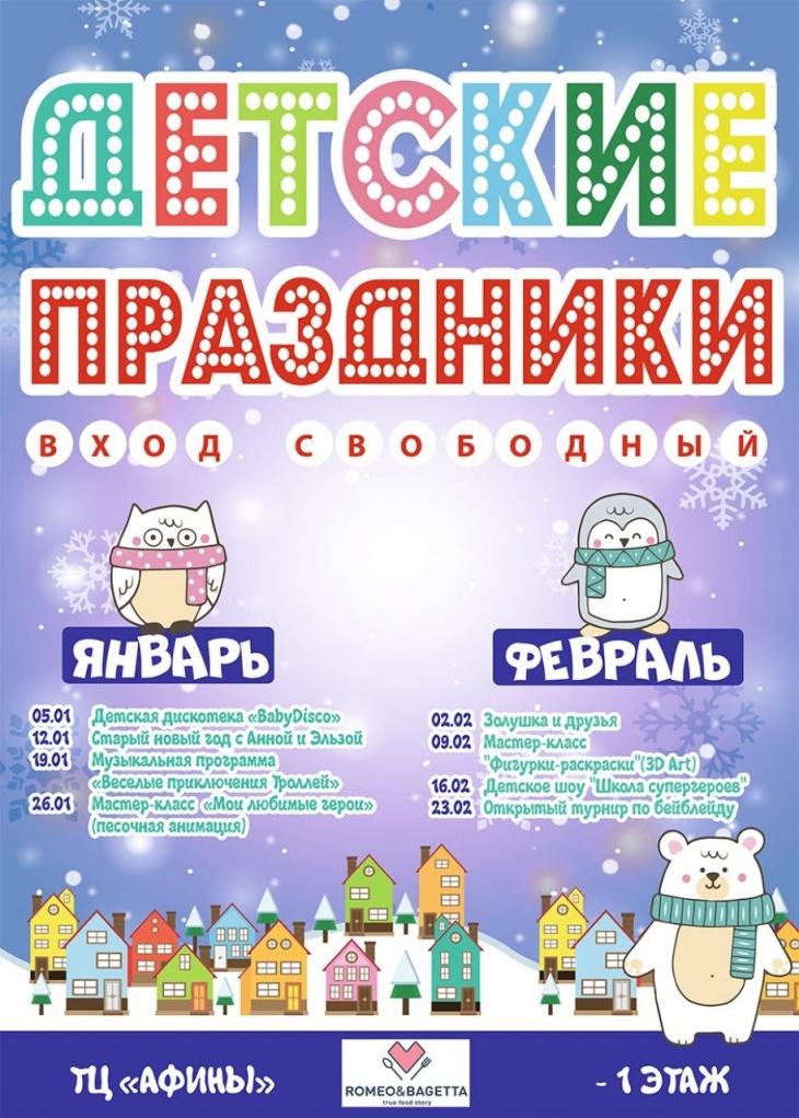 Бесплатные праздники для детей
