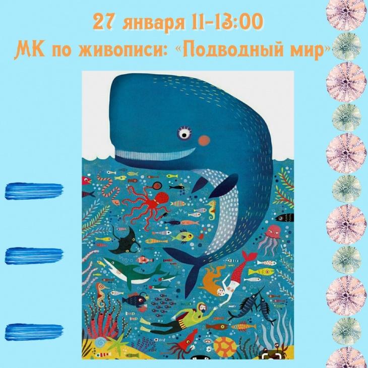 Мастер-класс по  живописи на подводно-морскую тему