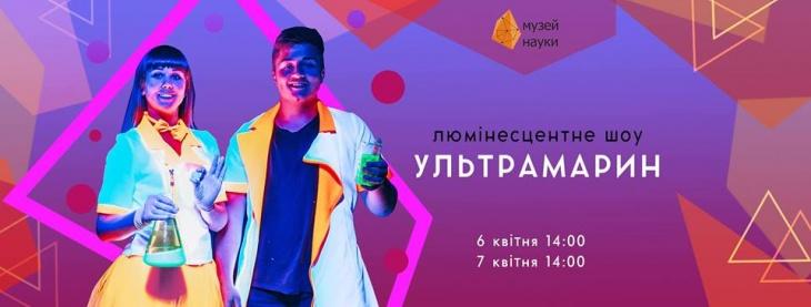 "Наукове шоу ""Ультрамарин"""