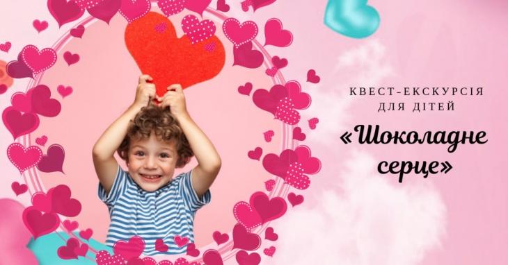 """Романтичний квест-екскурсія """"Шоколадне серце"""" від Карамельтур"""