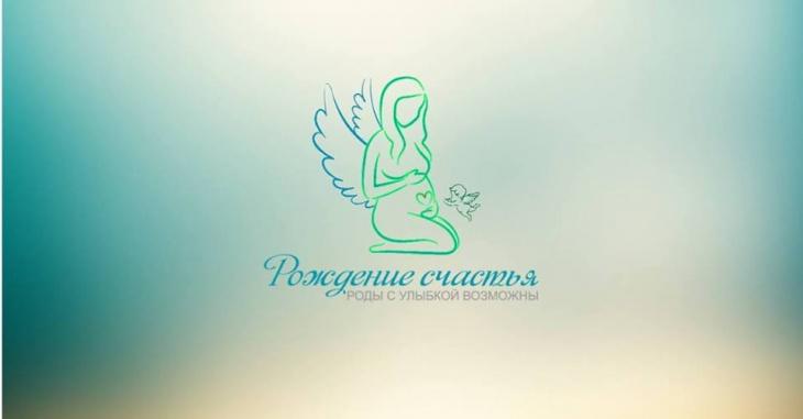 """Подготовки к родам """"Рождение счастья"""""""