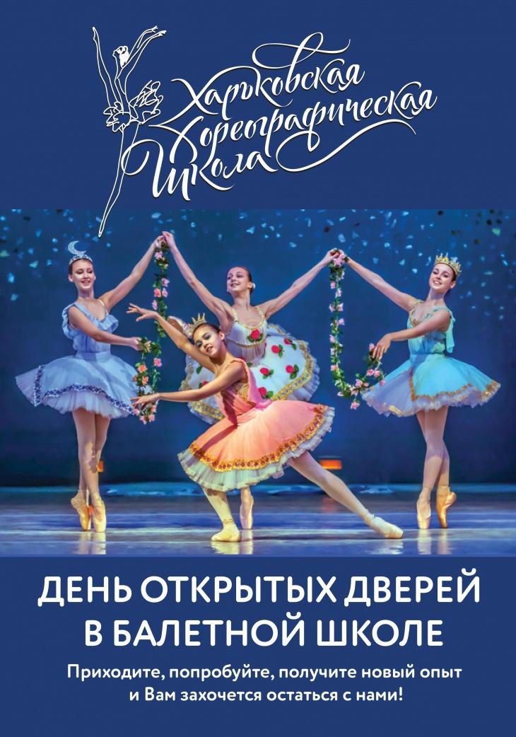 День відкритих дверей у балетній школі