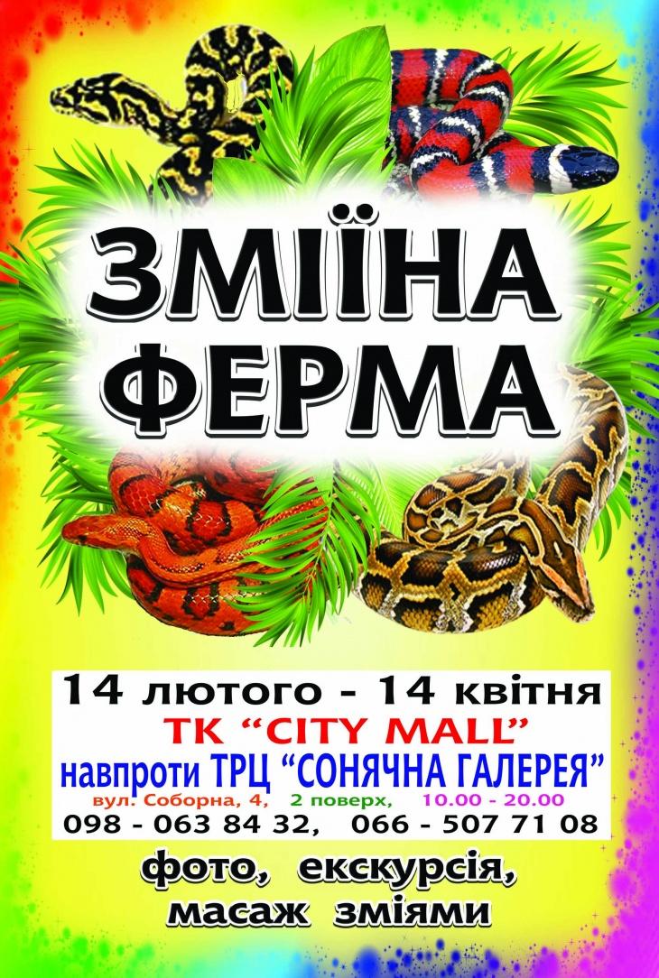 """""""Змеиная ферма"""" в Кривом Роге"""