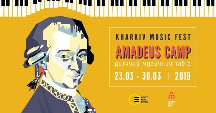 Детский музыкальный лагерь AMADEUS CAMP
