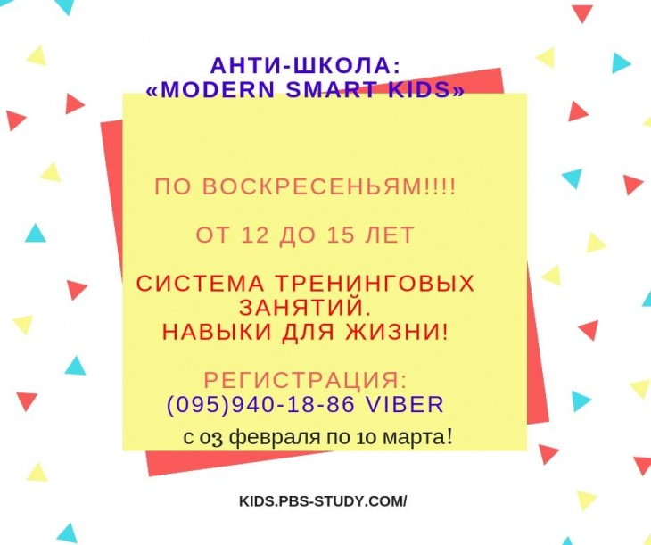 Анти-школа: «Modern smart kids»