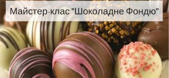 Майстер-клас із приготування шоколадних цукерок