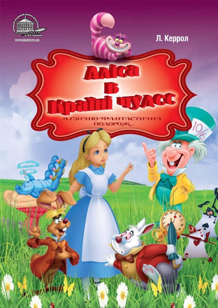 """Вистава """"Аліса в країні чудес"""""""
