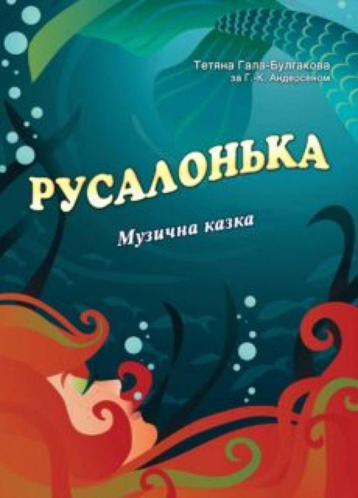 "Музична казка ""Русалонька"""