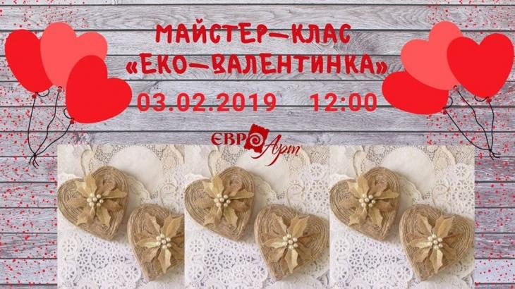 Майстер-клас «Еко-валентинка»