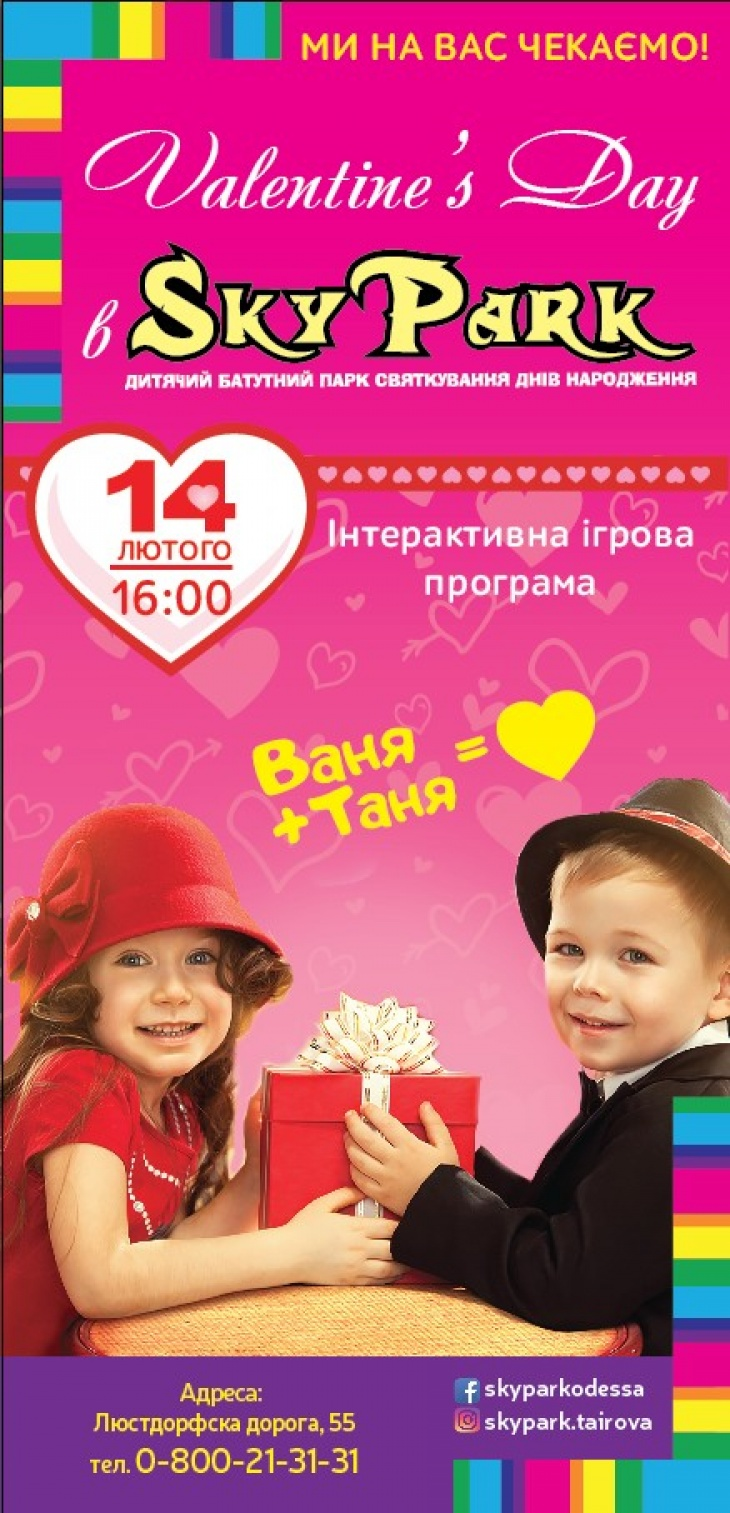 День Святого Валентина в Sky Park