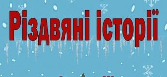 """Концерт """"Різдвяні історії"""""""