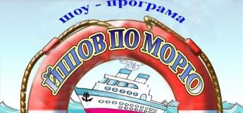 Вистава «Йшов по морю пароплав»