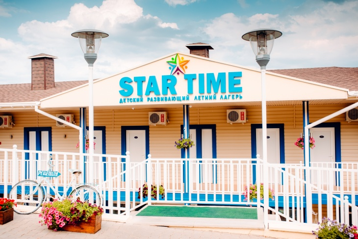 """Літній розвиваючий табір """"Star Time"""""""