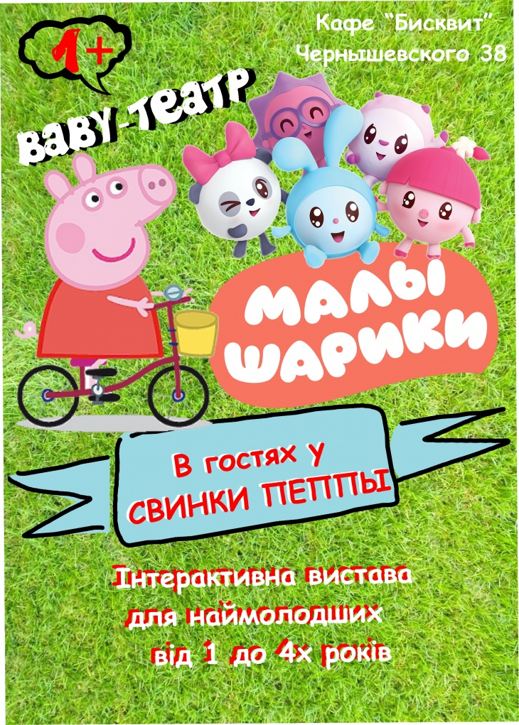 Малышарики в гостях у Свинки Пэппы