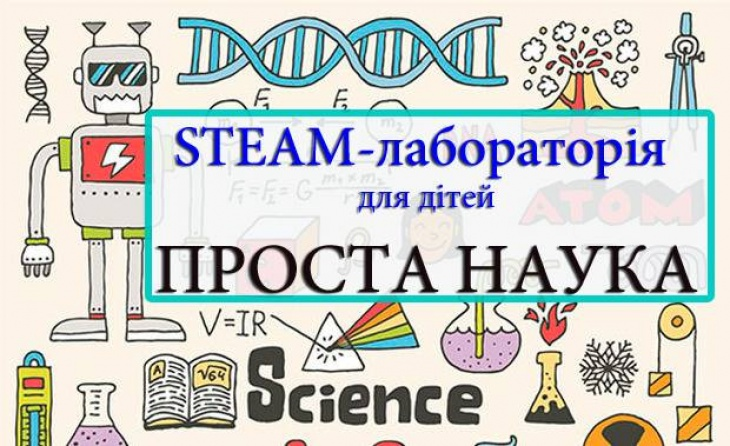"""Лабораторія """"Проста НАУКА"""" - це творчо-науковий простір для маленьких дослідників"""