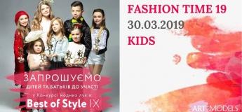 Конкурс модних луків Best of Style