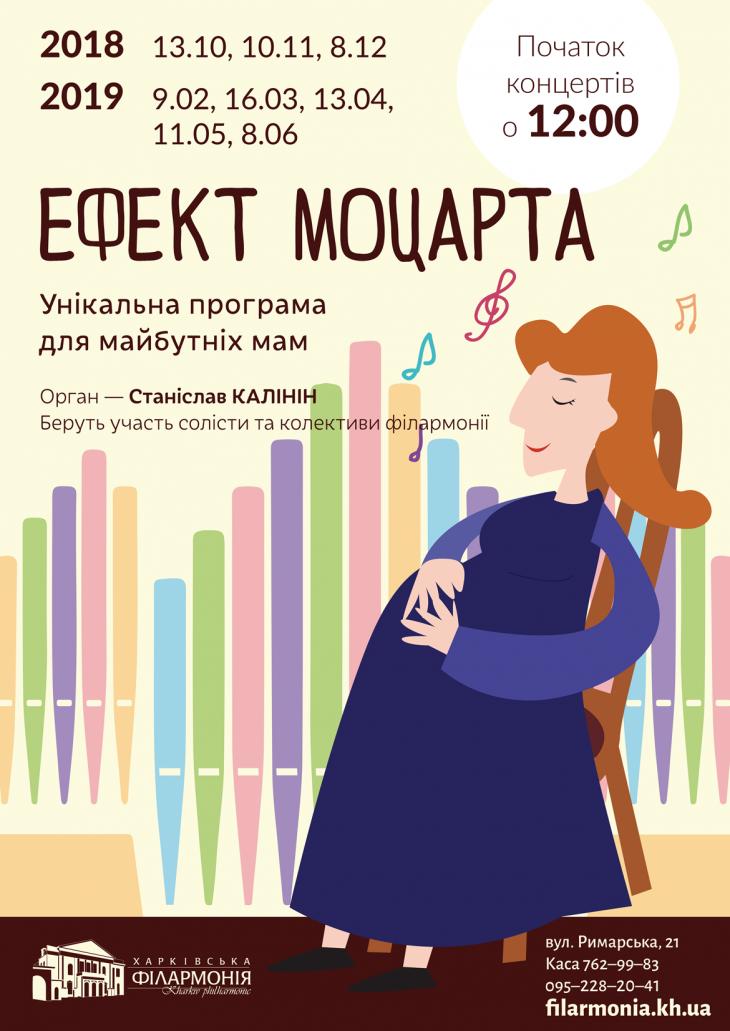 """Уникальная программа для будущих мам """"Эффект Моцарта"""""""