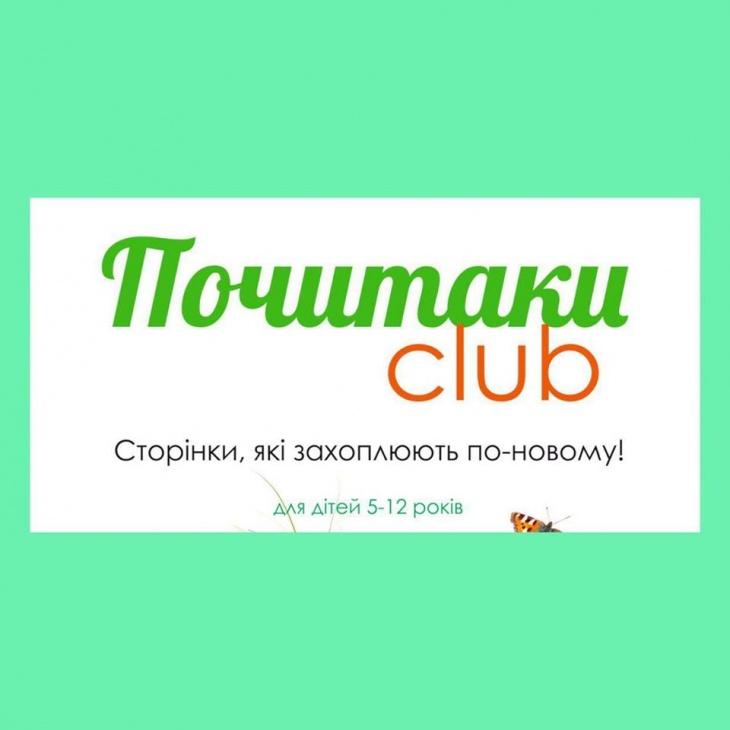 Почитаки Club