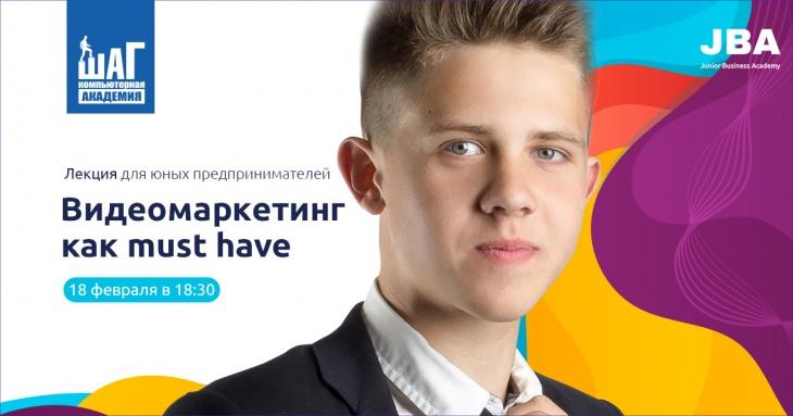 """Лекція Ілони Станкевич """"Відеомаркетинг як must have"""""""