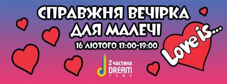 Настоящая вечеринка для детей в ТРЦ Dream Town, 2 часть