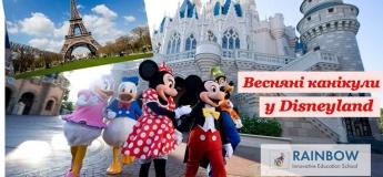 Весняні канікули у Disneyland