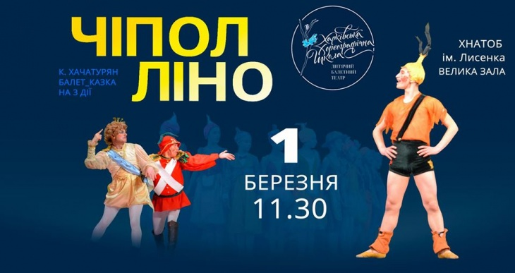 балет-казка Чіполліно