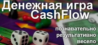 CashFlow для подростков