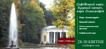"""Софіївський парк, Буцький каньйон, парк """"Олександрія"""""""