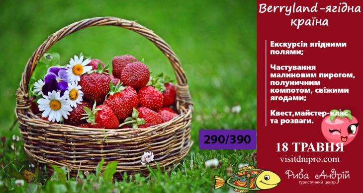 Berryland - ягодная страна