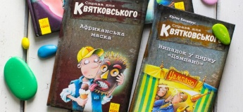 Справа для Квятковського. Книжковий летсплей