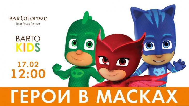 Герои в Масках в BARTO KIDS