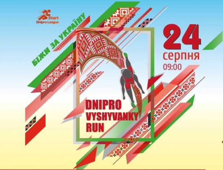 Dnipro Vyshyvanky Run