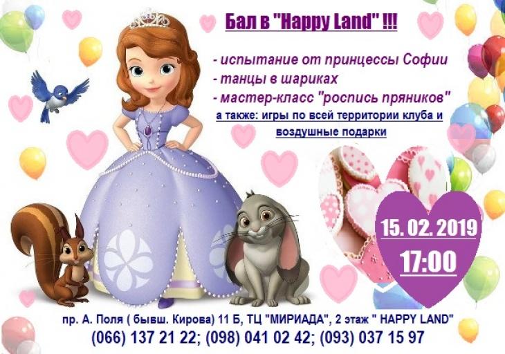 Бал в детском клубе Happy Land