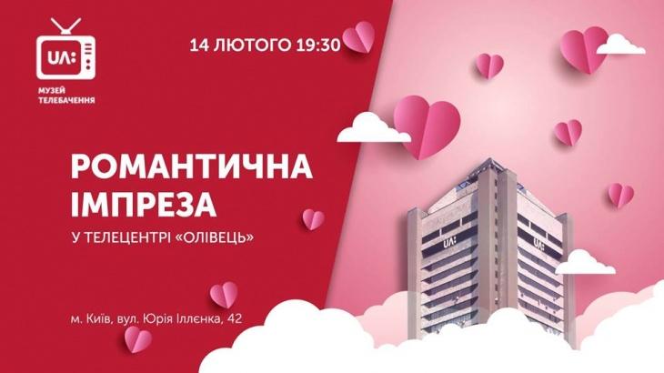 """Романтична імпреза у телецентрі """"Олівець"""""""
