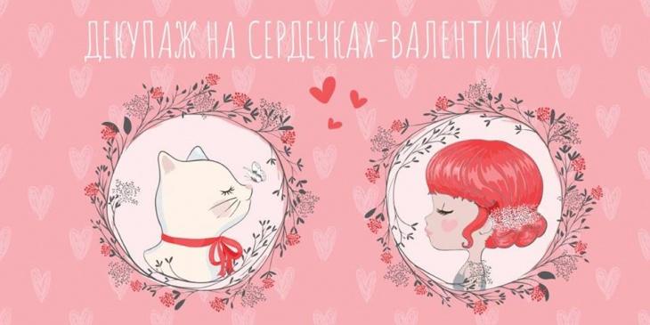 Декупаж на сердечках-валентинках