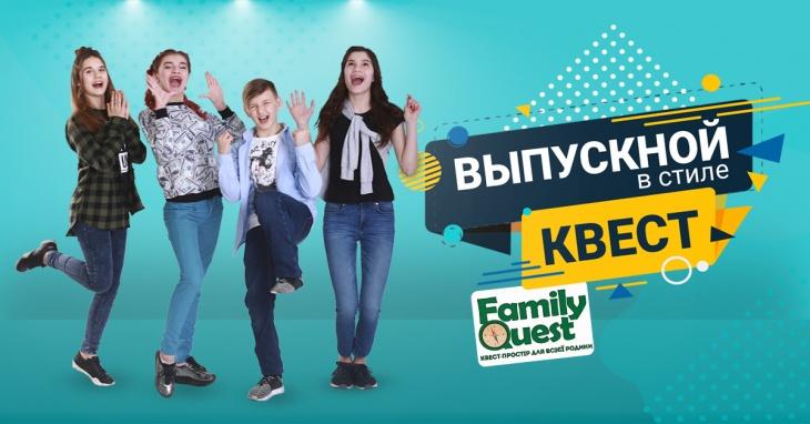 """Акція! Фемілі Квест дарує чарівний """"CANDY BAG"""" на випускний"""