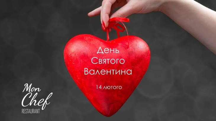 День Святого Валентина у Mon Chef