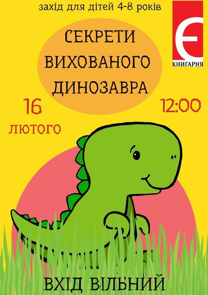 """Дитяча субота """"Секрети вихованого динозавра"""""""