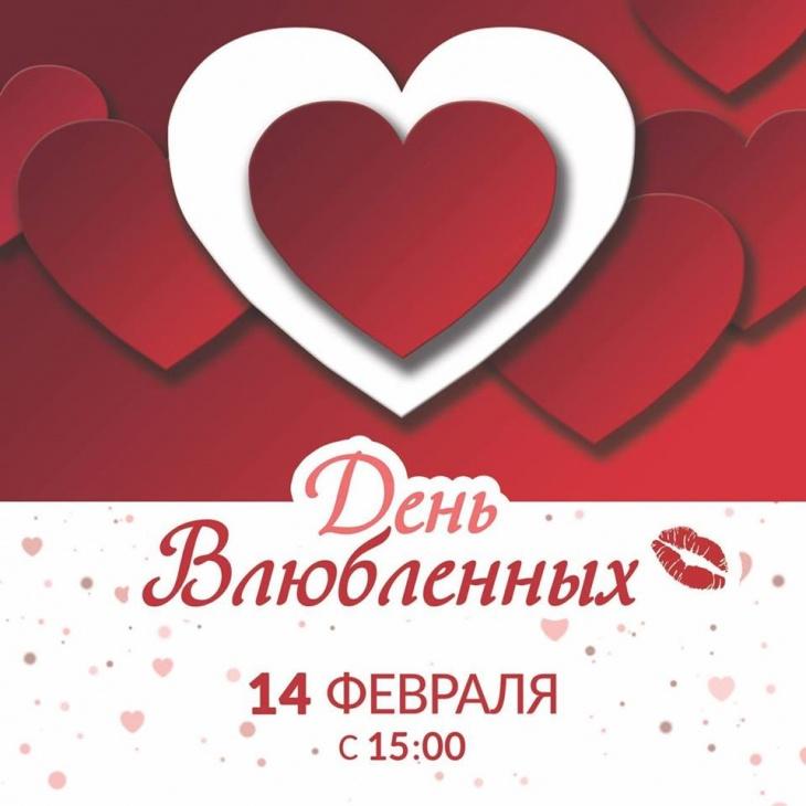 День святого Валентина в ТК ТЕРРА