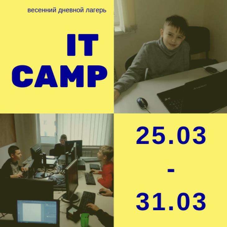 Весенний дневной городской ITcamp (от 7 лет)