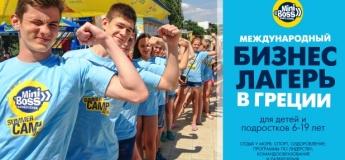 Международный Олимпийский бизнес лагерь в Греции