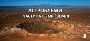 """Лекція """"Астроблеми: частина історії Землі"""""""