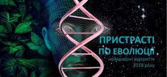 Страсти по эволюции: удивительные открытия 2018 года