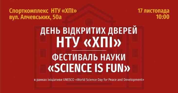"""День відкритих дверей НТУ """"ХПІ"""" та Фестиваль Науки Science is FUN"""