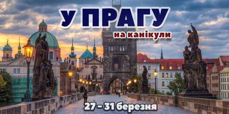У Прагу на канікули