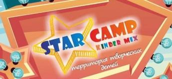 Творческий лагерь Star Camp