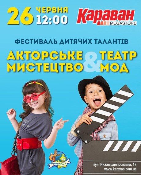 """""""Фестиваль талантов"""" - яркое шоу и атмосфера  праздника"""