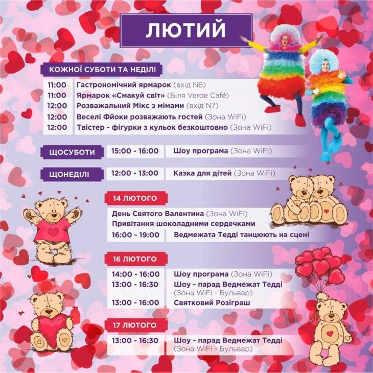 """14 лютого і вихідні на """"Даринку"""". Парад ведмежат Тедді, шоколадні валентинки і розіграш подарунків"""